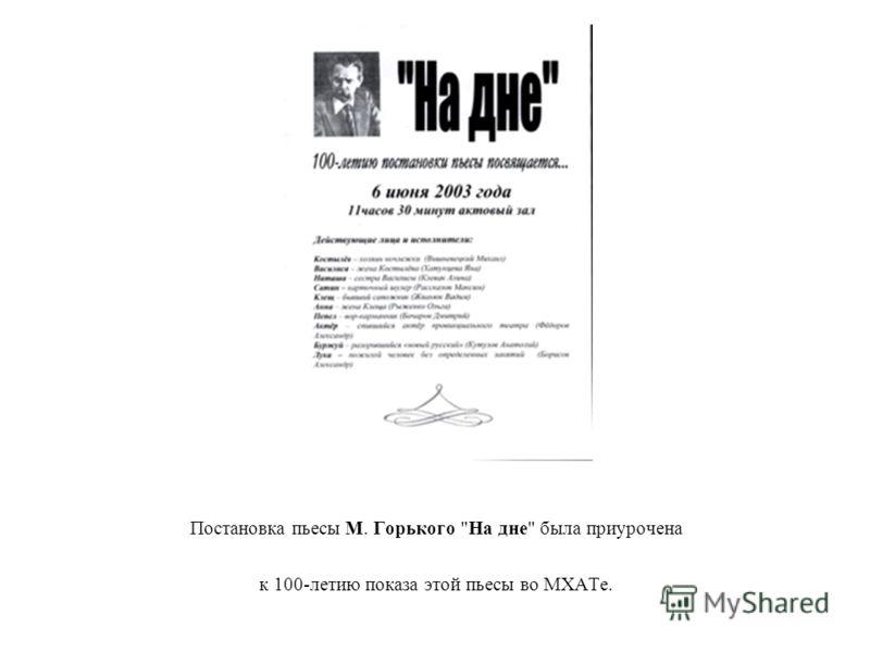Постановка пьесы М. Горького На дне была приурочена к 100-летию показа этой пьесы во МХАТе.