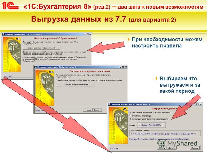 «1С:Бухгалтерия 8» (ред.2) – два шага к новым возможностям Выгрузка данных из 7.7 (для варианта 2) Выбираем что выгружаем и за какой период При необходимости можем настроить правила