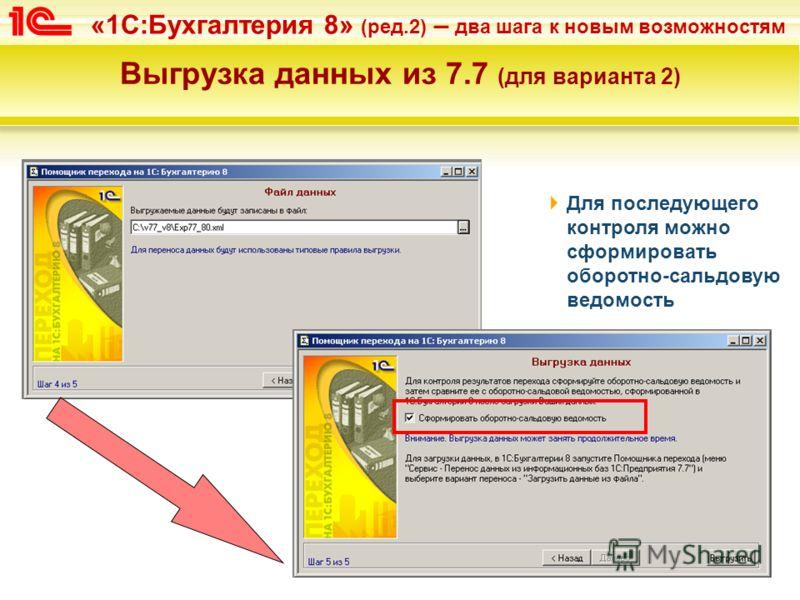 «1С:Бухгалтерия 8» (ред.2) – два шага к новым возможностям Выгрузка данных из 7.7 (для варианта 2) Для последующего контроля можно сформировать оборотно-сальдовую ведомость