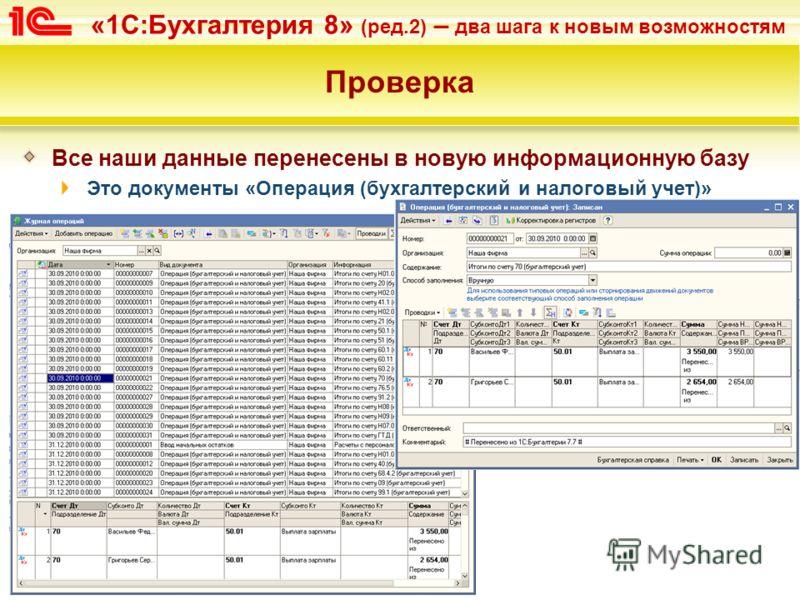 «1С:Бухгалтерия 8» (ред.2) – два шага к новым возможностям Проверка Все наши данные перенесены в новую информационную базу Это документы «Операция (бухгалтерский и налоговый учет)»