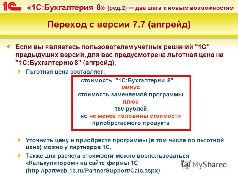 «1С:Бухгалтерия 8» (ред.2) – два шага к новым возможностям Переход с версии 7.7 (апгрейд) Если вы являетесь пользователем учетных решений