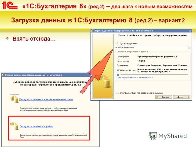 «1С:Бухгалтерия 8» (ред.2) – два шага к новым возможностям Загрузка данных в 1С:Бухгалтерию 8 (ред.2) – вариант 2 Взять отсюда…