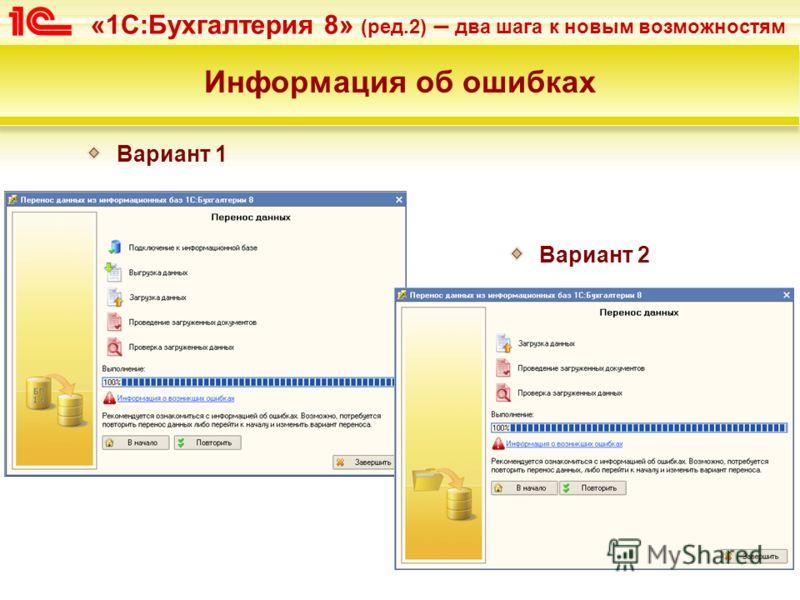 «1С:Бухгалтерия 8» (ред.2) – два шага к новым возможностям Информация об ошибках Вариант 1 Вариант 2