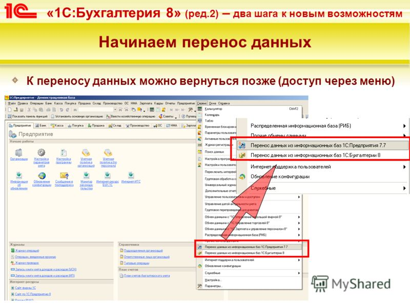 «1С:Бухгалтерия 8» (ред.2) – два шага к новым возможностям Начинаем перенос данных К переносу данных можно вернуться позже (доступ через меню)