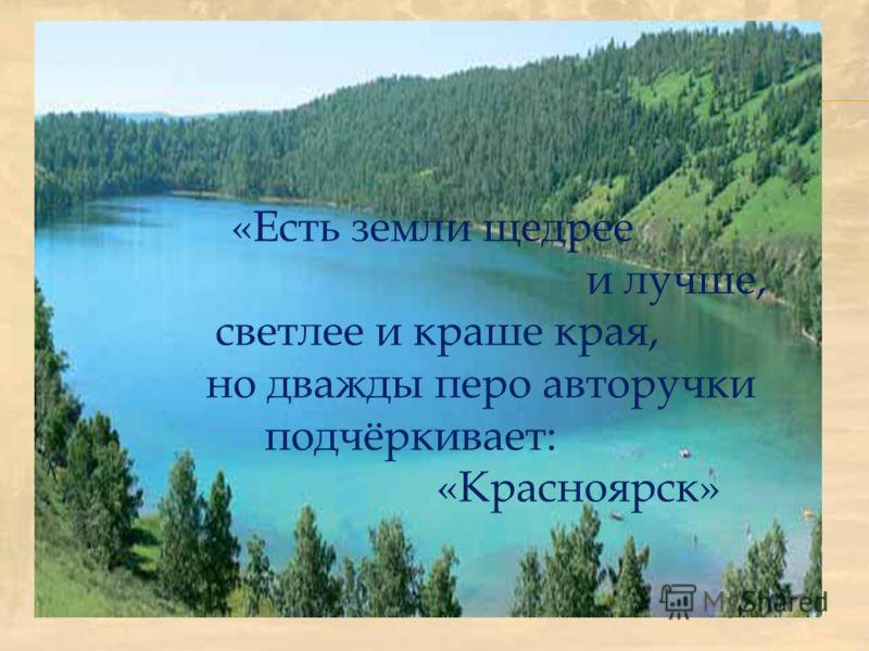 «Есть земли щедрее и лучше, светлее и краше края, но дважды перо авторучки подчёркивает: «Красноярск»