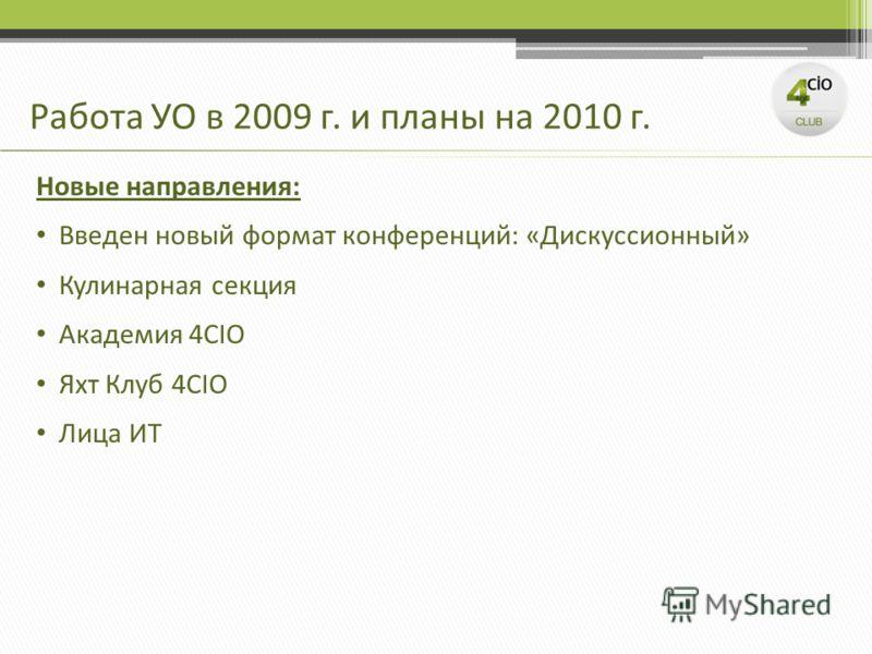 Работа УО в 2009 г. и планы на 2010 г. Новые направления: Введен новый формат конференций: «Дискуссионный» Кулинарная секция Академия 4CIO Яхт Клуб 4CIO Лица ИТ