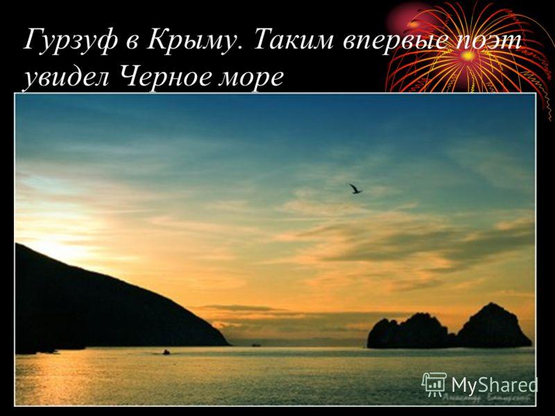 Гурзуф в Крыму. Таким впервые поэт увидел Черное море
