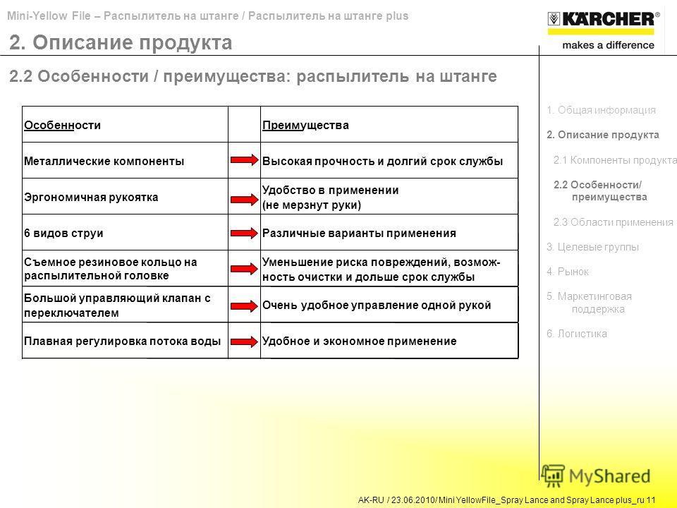 AK-RU / 23.06.2010/ Mini YellowFile_Spray Lance and Spray Lance plus_ru 11 Mini-Yellow File – Распылитель на штанге / Распылитель на штанге plus 2. Описание продукта 2.2 Особенности / преимущества: распылитель на штанге ОсобенностиПреимущества Металл