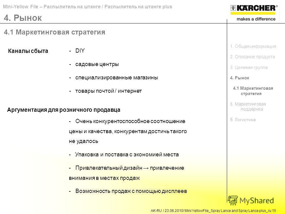 AK-RU / 23.06.2010/ Mini YellowFile_Spray Lance and Spray Lance plus_ru 15 Mini-Yellow File – Распылитель на штанге / Распылитель на штанге plus 4. Рынок 4.1 Маркетинговая стратегия Каналы сбыта Аргументация для розничного продавца - DIY - садовые це
