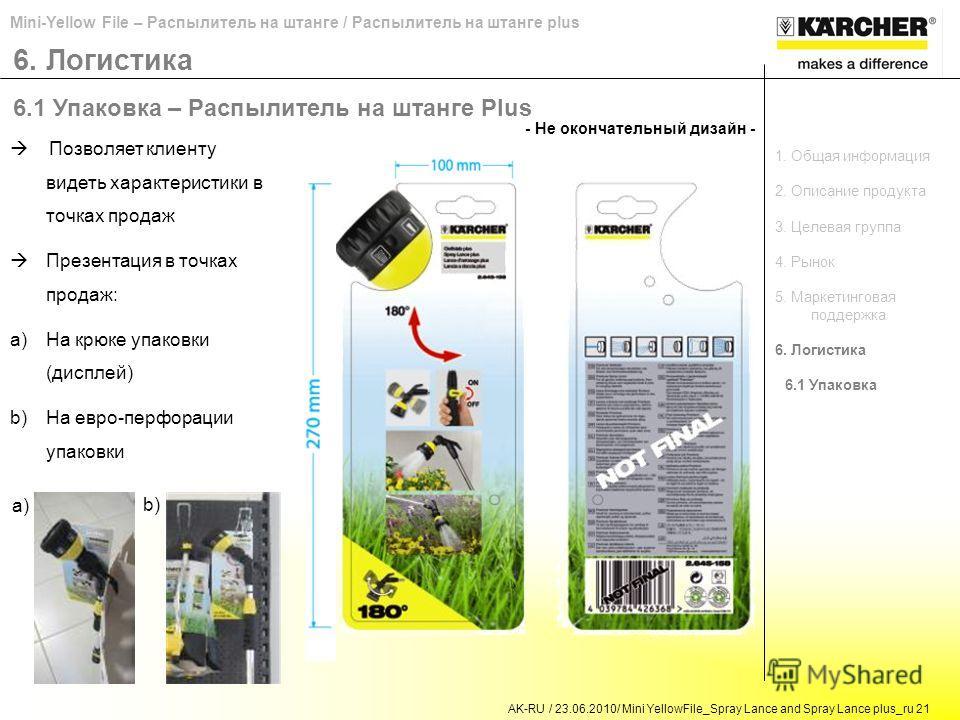 AK-RU / 23.06.2010/ Mini YellowFile_Spray Lance and Spray Lance plus_ru 21 Mini-Yellow File – Распылитель на штанге / Распылитель на штанге plus 6. Логистика 6.1 Упаковка – Распылитель на штанге Рlus a) b) - Не окончательный дизайн - Позволяет клиент