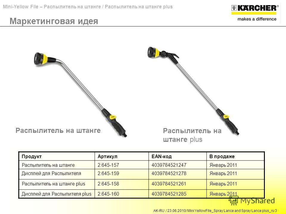 AK-RU / 23.06.2010/ Mini YellowFile_Spray Lance and Spray Lance plus_ru 3 Mini-Yellow File – Распылитель на штанге / Распылитель на штанге plus ПродуктАртикулEAN-кодВ продаже Распылитель на штанге2.645-1574039784521247Январь 2011 Дисплей для Распылит