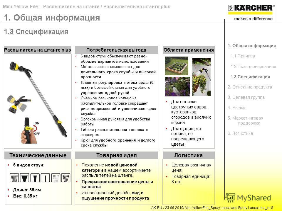 AK-RU / 23.06.2010/ Mini YellowFile_Spray Lance and Spray Lance plus_ru 8 Mini-Yellow File – Распылитель на штанге / Распылитель на штанге plus Распылитель на штанге plus Потребительская выгодаОбласти применения 6 видов струи обеспечивают разно- обра