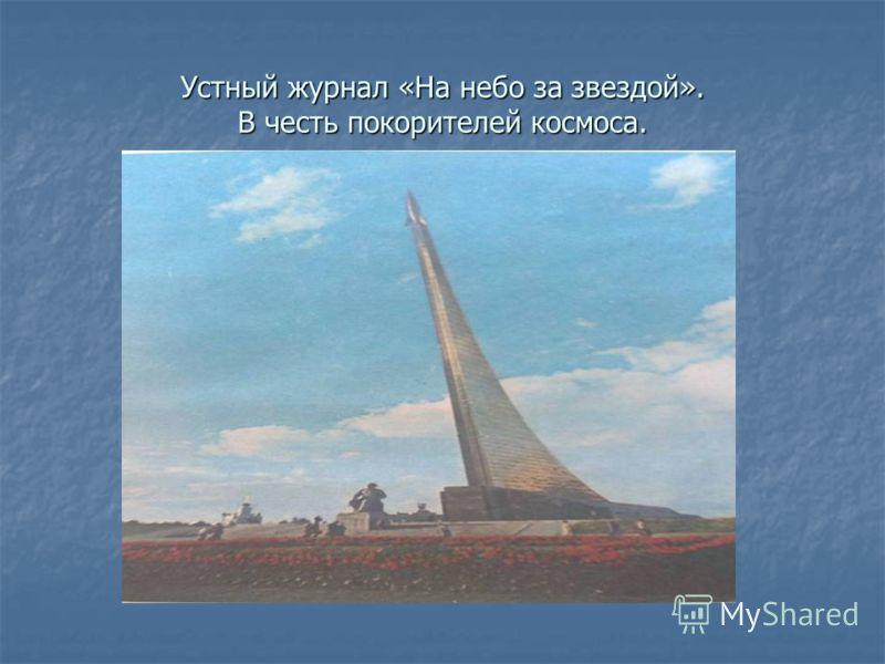 Устный журнал «На небо за звездой». В честь покорителей космоса.