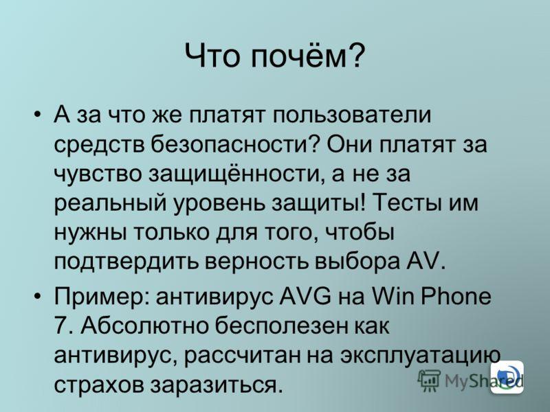 Что почём? А за что же платят пользователи средств безопасности? Они платят за чувство защищённости, а не за реальный уровень защиты! Тесты им нужны только для того, чтобы подтвердить верность выбора AV. Пример: антивирус AVG на Win Phone 7. Абсолютн