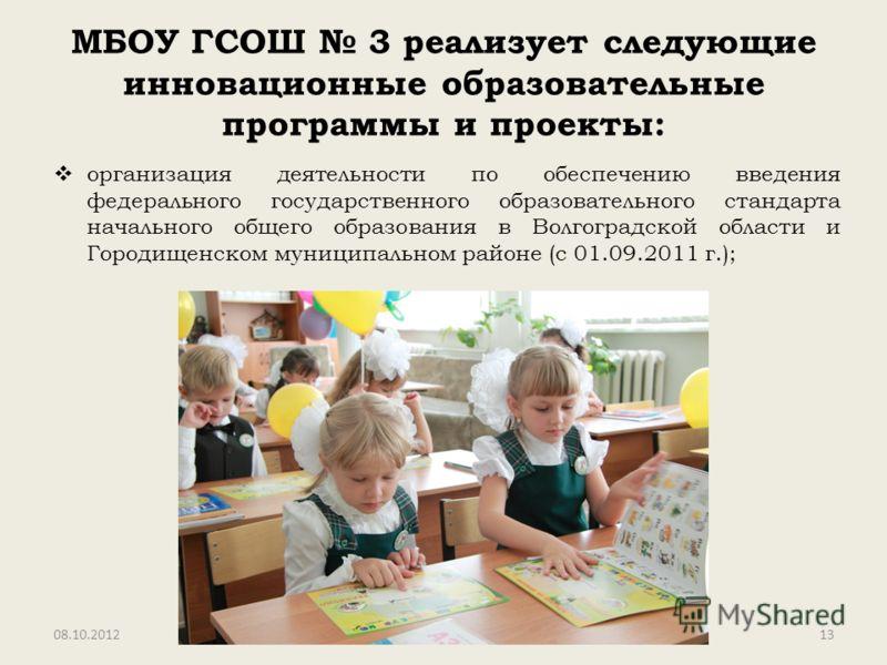 МБОУ ГСОШ 3 реализует следующие инновационные образовательные программы и проекты: организация деятельности по обеспечению введения федерального государственного образовательного стандарта начального общего образования в Волгоградской области и Город