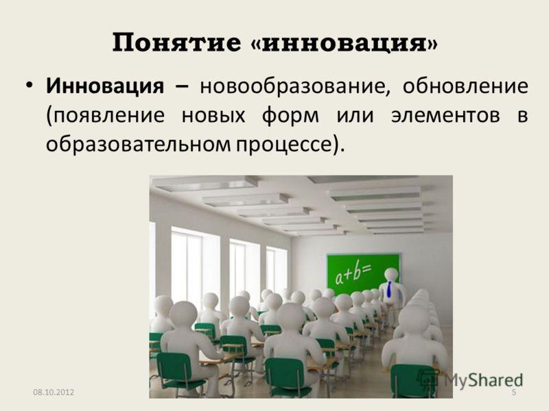 Понятие «инновация» Инновация – новообразование, обновление (появление новых форм или элементов в образовательном процессе). 01.08.20125