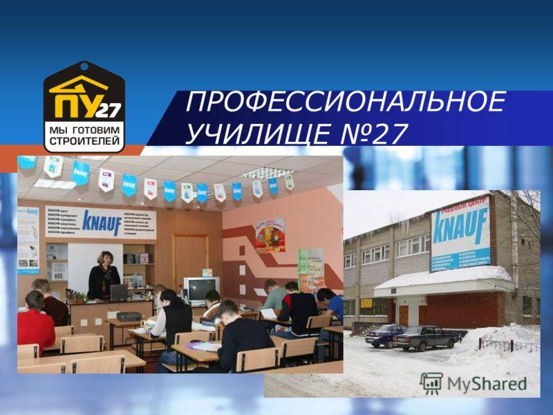 Company LOGO ПРОФЕССИОНАЛЬНОЕ УЧИЛИЩЕ 27