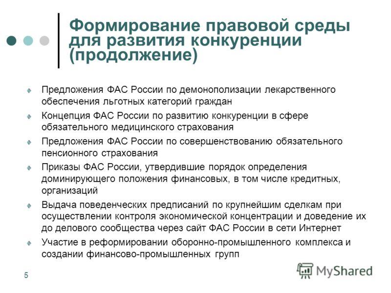 5 Формирование правовой среды для развития конкуренции (продолжение) Предложения ФАС России по демонополизации лекарственного обеспечения льготных категорий граждан Концепция ФАС России по развитию конкуренции в сфере обязательного медицинского страх