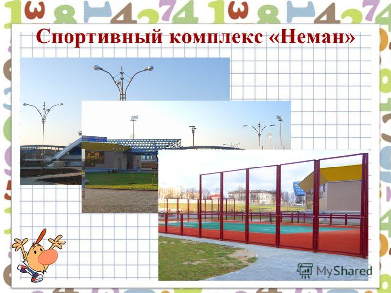 Спортивный комплекс «Неман»