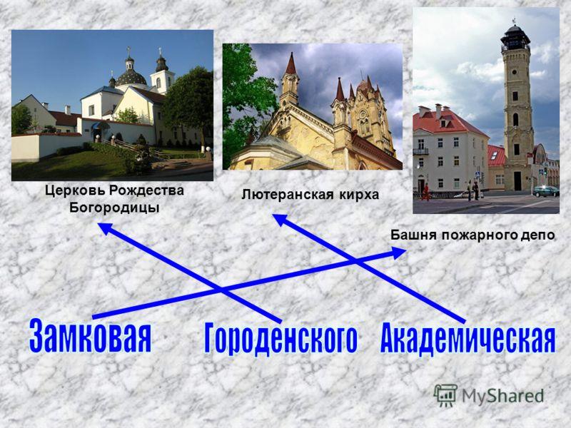 Церковь Рождества Богородицы Лютеранская кирха Башня пожарного депо