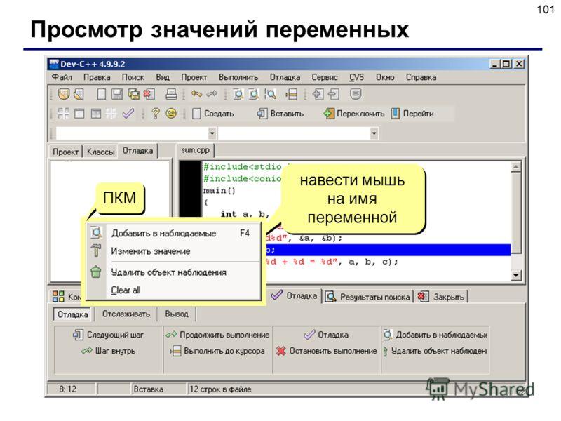 101 Просмотр значений переменных навести мышь на имя переменной ПКМ