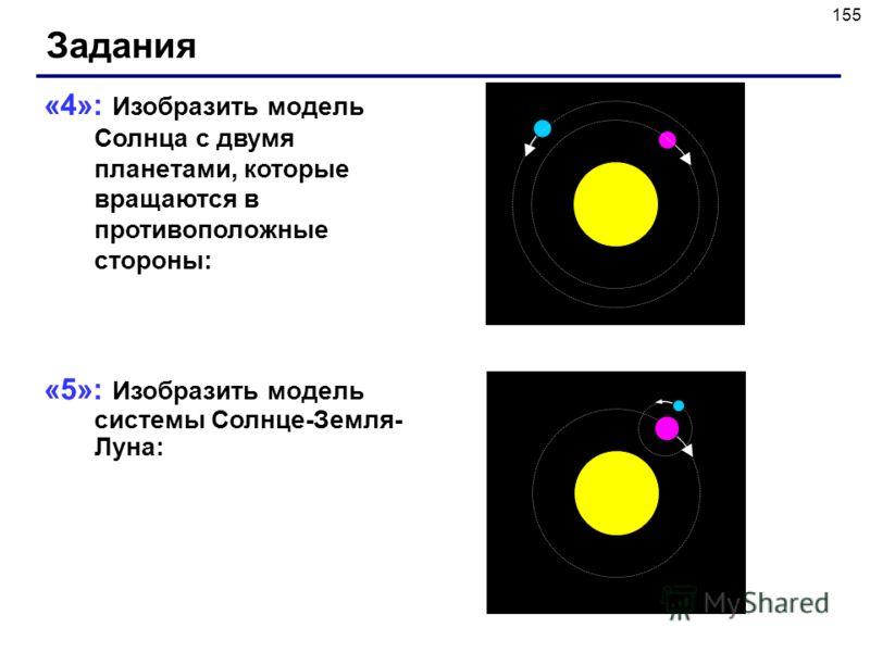 155 «4»: Изобразить модель Солнца с двумя планетами, которые вращаются в противоположные стороны: «5»: Изобразить модель системы Солнце-Земля- Луна: Задания