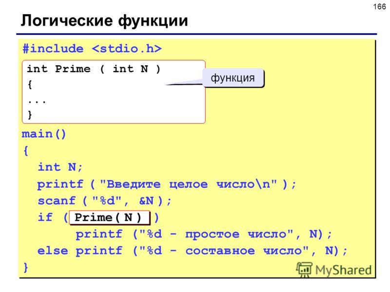 166 Логические функции #include main() { int N; printf (