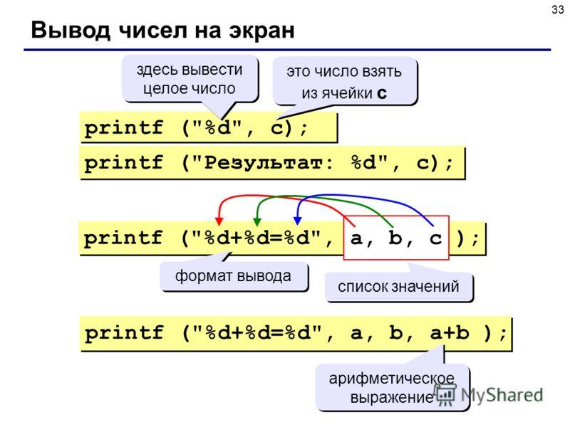 33 Вывод чисел на экран printf (