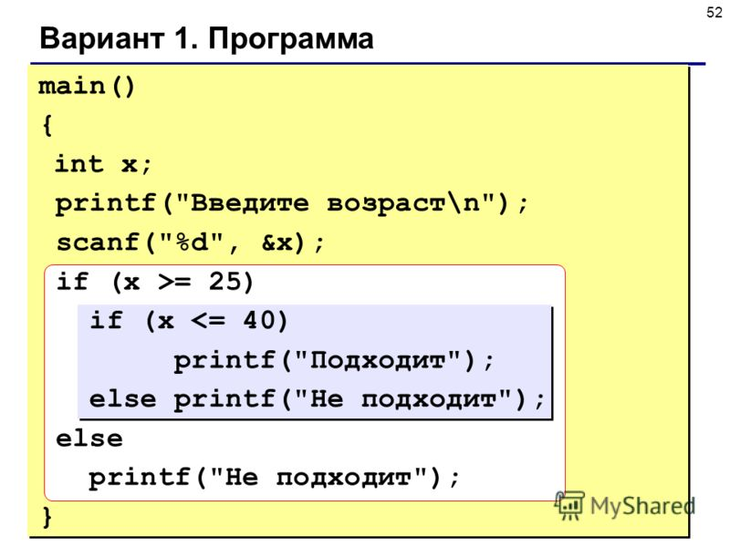52 Вариант 1. Программа main() { int x; printf(Введите возраст\n); scanf(%d, &x); if (x >= 25) if (x