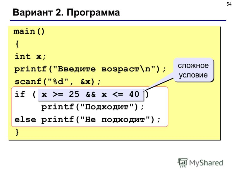 54 Вариант 2. Программа main() { int x; printf(Введите возраст\n); scanf(%d, &x); if ( x >= 25 && x