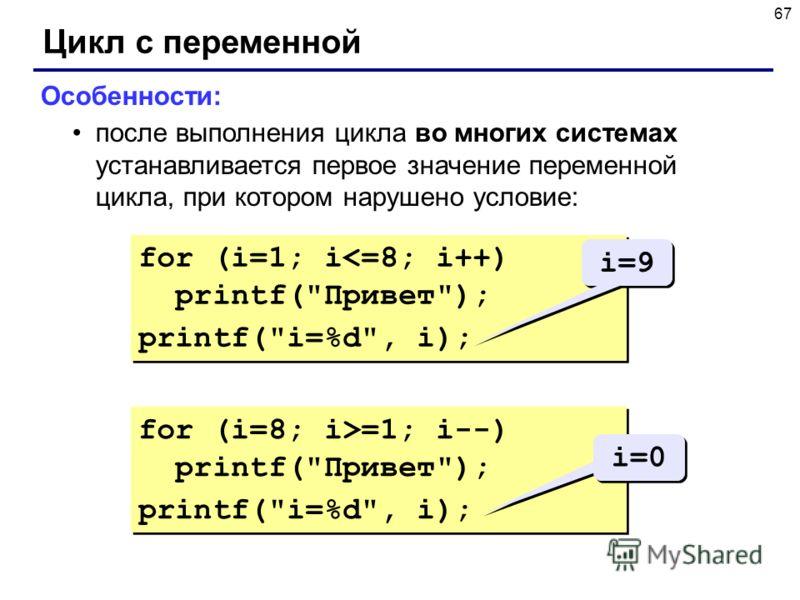 67 for (i=8; i>=1; i--) printf(
