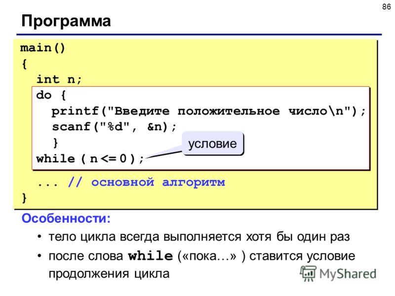 86 Программа main() { int n; do { printf(Введите положительное число\n); scanf(%d, &n); } while ( n