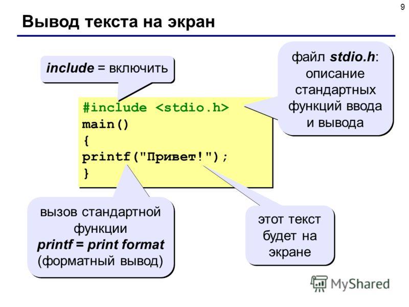9 Вывод текста на экран #include main() { printf(