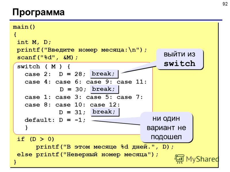 92 Программа main() { int M, D; printf(