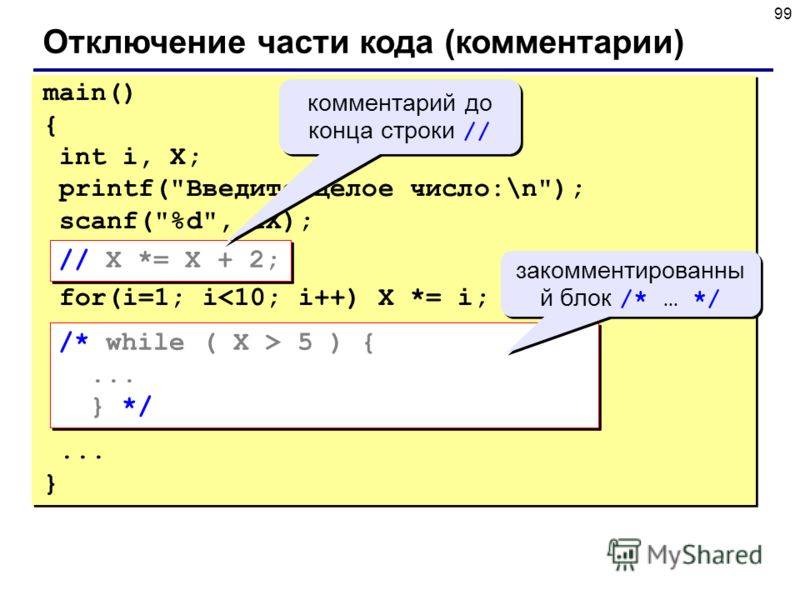 99 Отключение части кода (комментарии) main() { int i, X; printf(