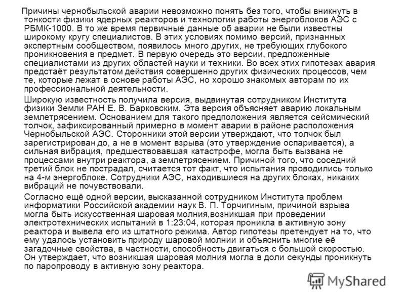 Причины чернобыльской аварии невозможно понять без того, чтобы вникнуть в тонкости физики ядерных реакторов и технологии работы энергоблоков АЭС с РБМК-1000. В то же время первичные данные об аварии не были известны широкому кругу специалистов. В эти