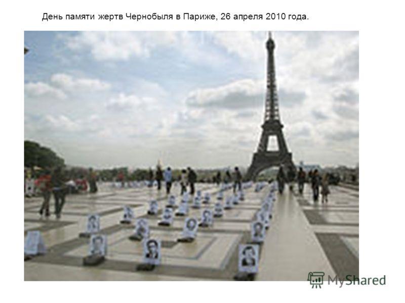 День памяти жертв Чернобыля в Париже, 26 апреля 2010 года.