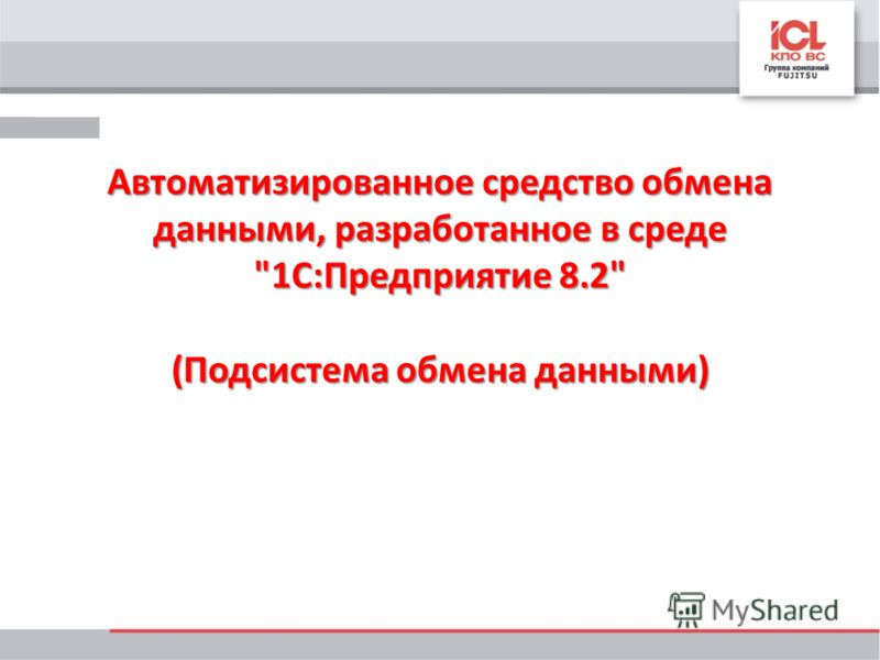 Автоматизированное средство обмена данными, разработанное в среде 1С:Предприятие 8.2 (Подсистема обмена данными)