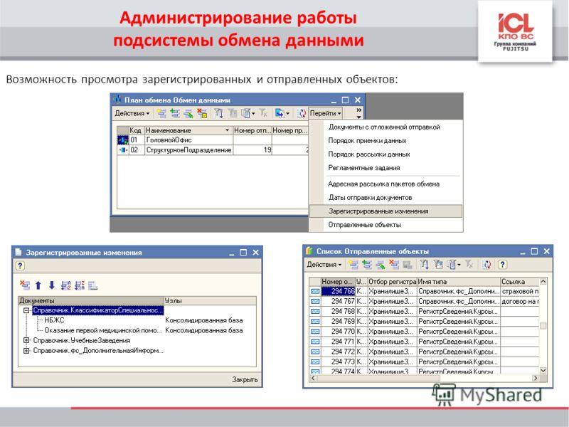 Администрирование работы подсистемы обмена данными Возможность просмотра зарегистрированных и отправленных объектов:
