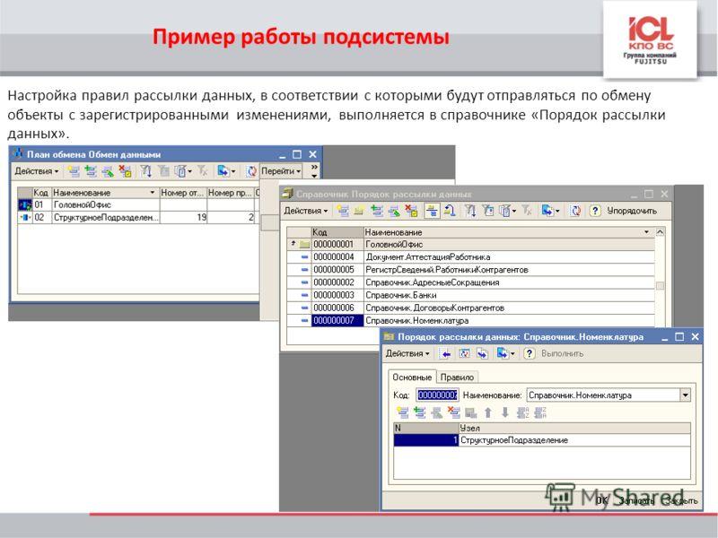 Пример работы подсистемы Настройка правил рассылки данных, в соответствии с которыми будут отправляться по обмену объекты с зарегистрированными изменениями, выполняется в справочнике «Порядок рассылки данных».