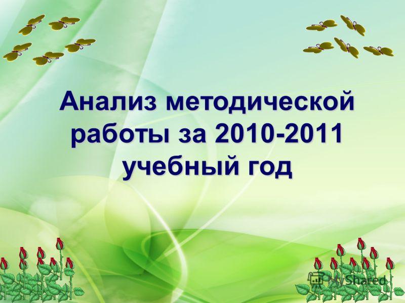 Анализ методической работы за 2010-2011 учебный год