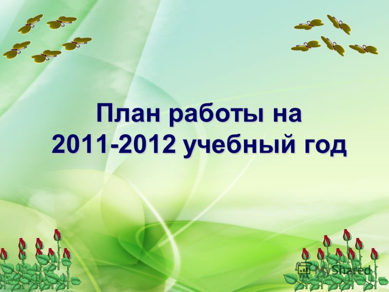 План работы на 2011-2012 учебный год
