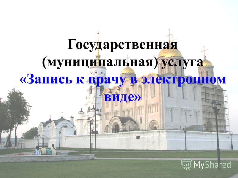 Государственная (муниципальная) услуга «Запись к врачу в электронном виде»