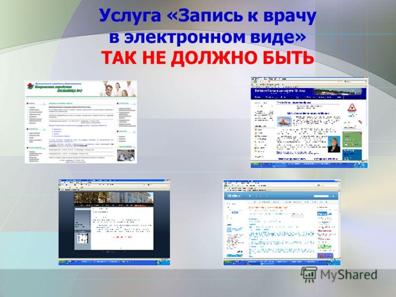 Услуга «Запись к врачу в электронном виде» ТАК НЕ ДОЛЖНО БЫТЬ