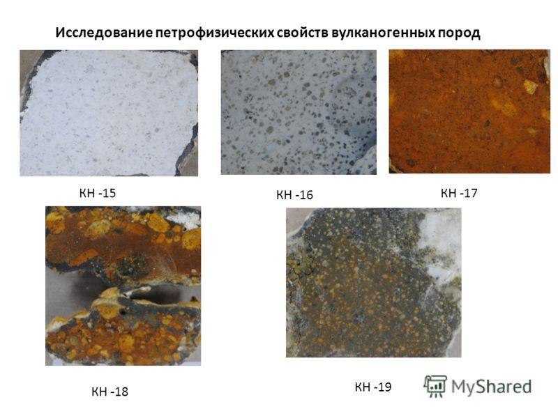 Исследование петрофизических свойств вулканогенных пород КН -15 КН -16 КН -17 КН -18 КН -19