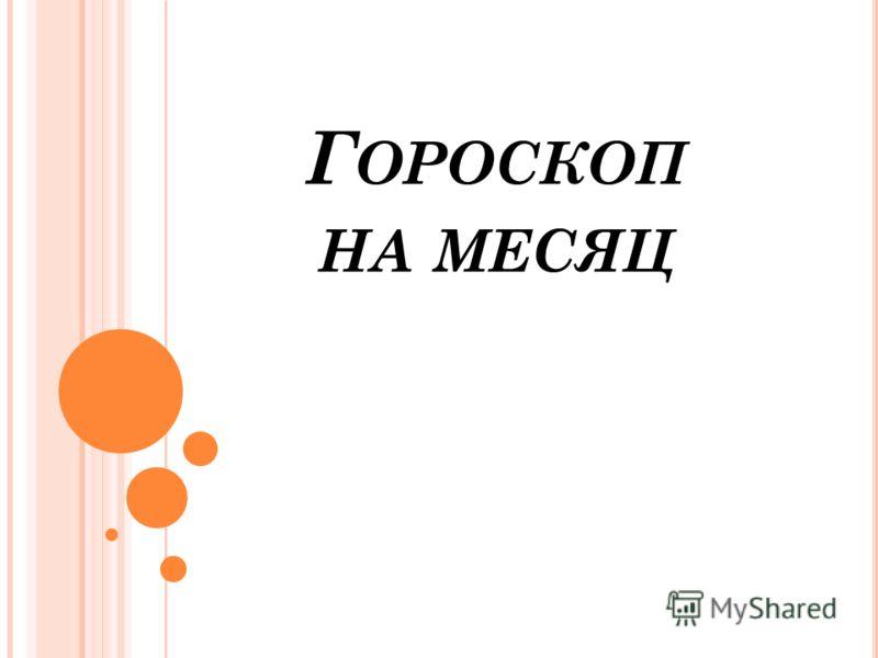 Г ОРОСКОП НА МЕСЯЦ