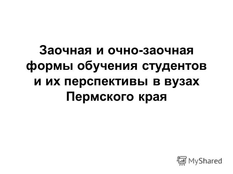 Заочная и очно-заочная формы обучения студентов и их перспективы в вузах Пермского края