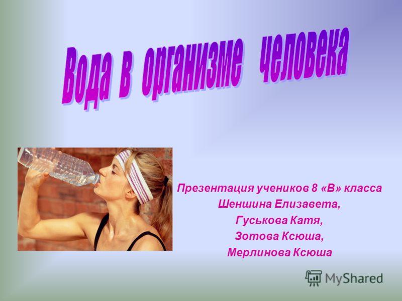 Презентация учеников 8 «В» класса Шеншина Елизавета, Гуськова Катя, Зотова Ксюша, Мерлинова Ксюша