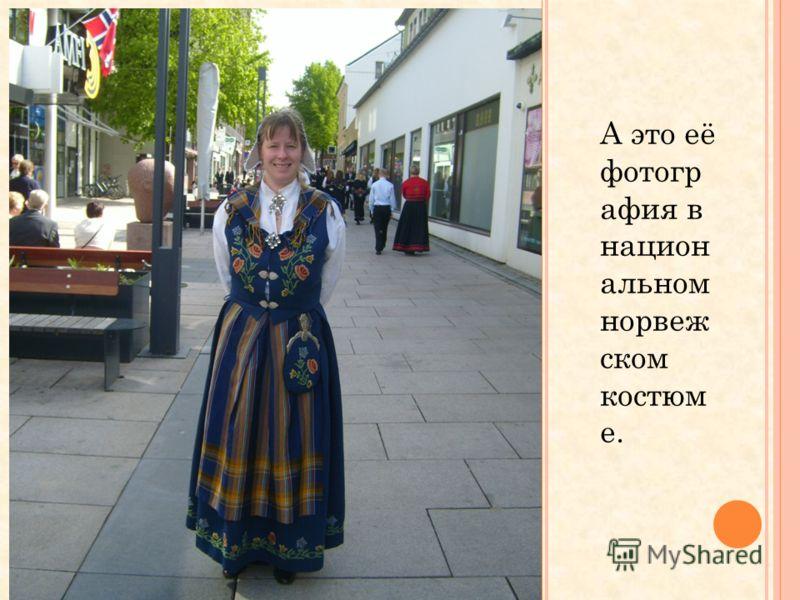 А это её фотогр афия в национ альном норвеж ском костюм е.