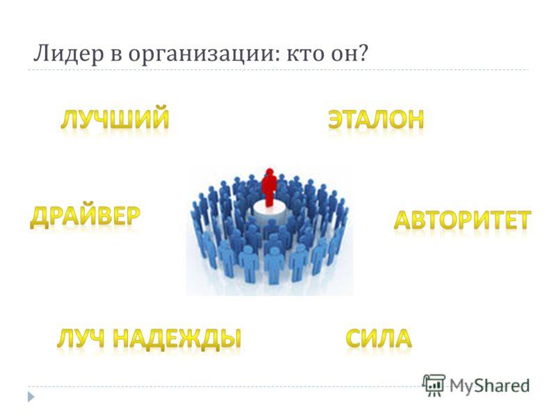 Лидер в организации : кто он ?